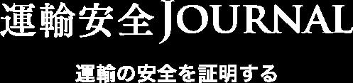 運輸安全JOURNAL
