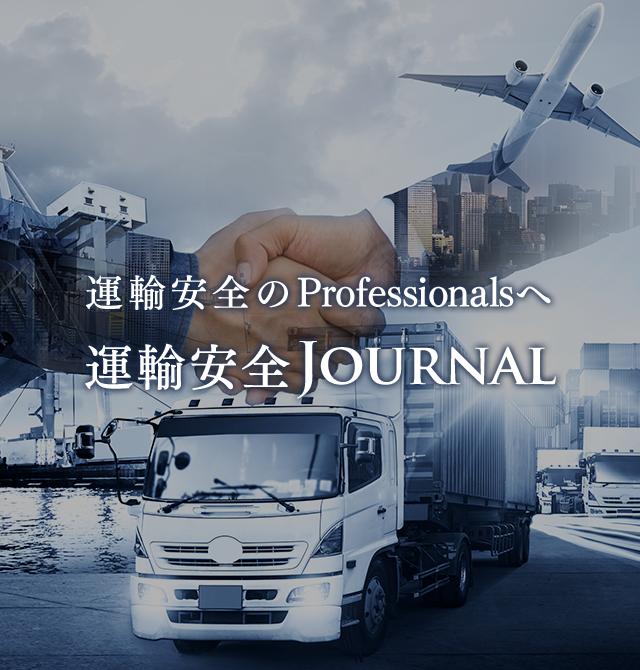 運輸の安全を証明する 運輸安全JOURNAL
