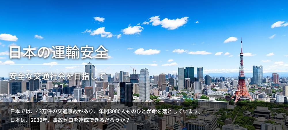 日本の運輸安全