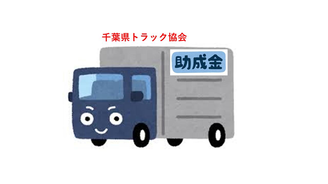 協会 千葉 県 トラック